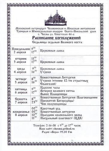 Пасхальные игры и благовест. В воскресенье жители Чесменского района отпразднуют Пасху выставкой картин и концертом