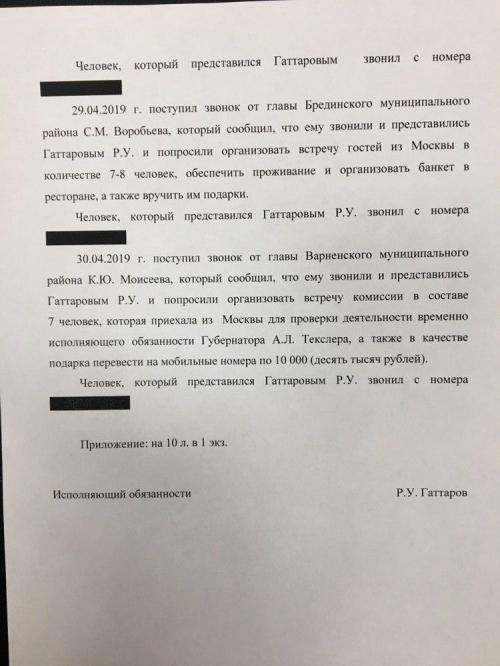 Весь апрель никому не верь? Мошенники пытались заставить главу Чесменского района раскошелиться на обед в ресторане