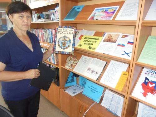 Древний юный триколор. В Чесменской районной библиотеке отмечают юбилей российского флага