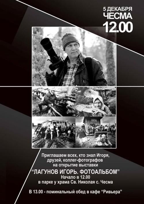 Выставка памяти. В четверг, 5 декабря, исполнится год со дня кончины фотографа Игоря Лагунова