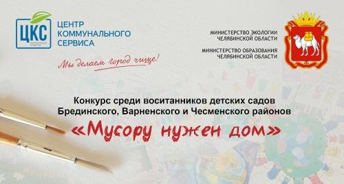 «Мусору нужен дом!» Малышей Чесменского района растят ответственными пользователями